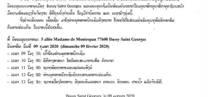 Boun MaGhaPuja 2020