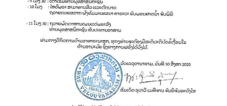 Boun Ho Khao Salak 2020