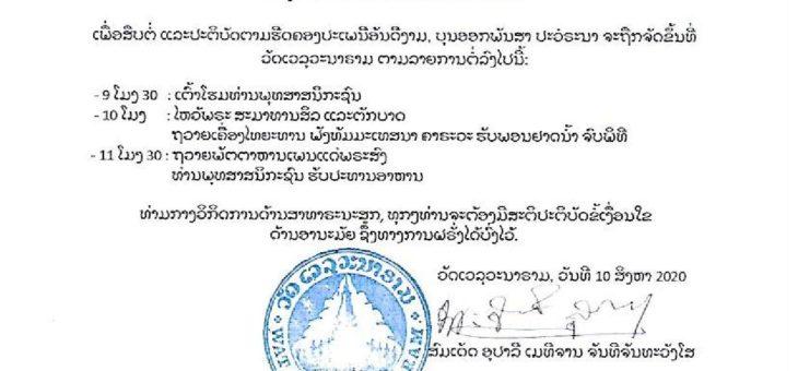 Boun Ok Phansa – PaVaRaNa 2020