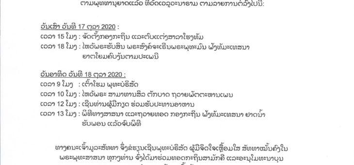 Boun Khatine Samakhi 2020