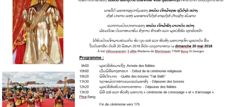 Boun Phra Bang 2018