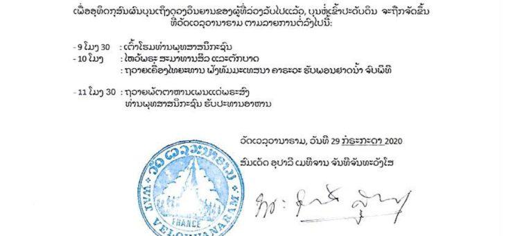 Boun Ho Khao Padapdine 2020